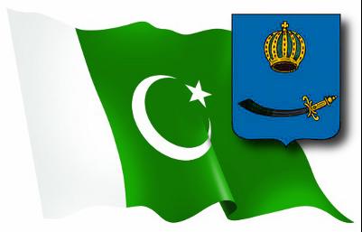 Пакистан и Астрахань