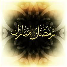 Рамадан на старте